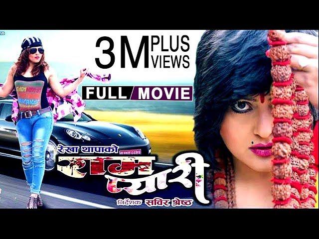 RAMPYARI | New Nepali Full Movie 2019/2075 | Rekha Thapa, Sabin Shrestha, Avash Adhikari, Aashma DC