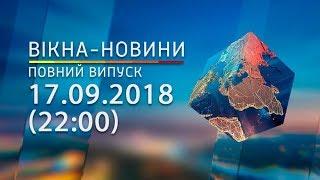 Вікна-Новини від 17.09.2018 (повний випуск, 22:00)
