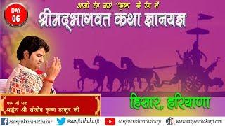 Shrimad Bhagwat Katha (Hisar,haryana) Year-2018 || Shri Sanjeev Krishna Thakur Ji day 6