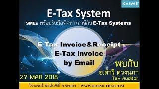 รับชมการบรรยายงานสัมมนาประจำปี e-Tax Invoice/e-Receipt & e-Tax Invoice by E-mail พร้อมอัพเดตกฏหม