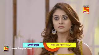 Shankar Jai Kishan 3 in 1- शंकर जय किशन 3 in 1 - Ep 5 - Coming Up Next