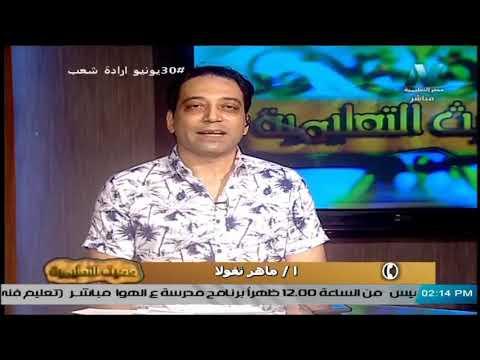 أ/ ماهر نقولا - امتحان الاستاتيكا متوقع ولم يخرج من حلقات قناة مصر التعليمية