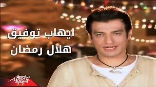اغاني طرب MP3 Helal Ramadan - Ehab Tawfik هلال رمضان - ايهاب توفيق تحميل MP3