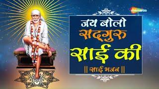 गुरुवार स्पेशल साई भजन | जय बोलो सद्गुरु साई की | Saibaba Bhajan by Ameya Date