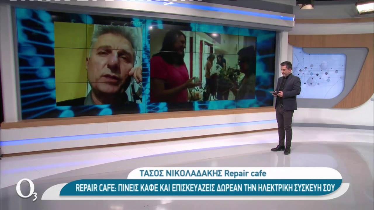 Στην Πάτρα το πρώτο  repair cafe | 22/01/2021 | ΕΡΤ