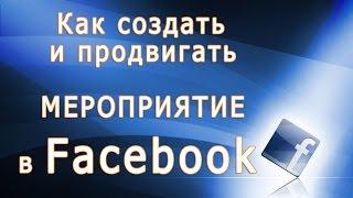 Как создать и продвигать мероприятие в социальной сети Фейсбук