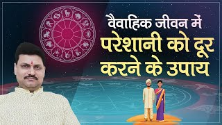 astrology tips for married life