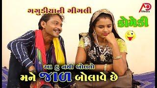 ગગુડીયાની ગીગલી   મને જાળ બોલાવે છે    Gagudiya Ni Gigali   Gujarati Comedy   AD Media