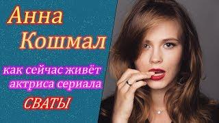 Анна Кошмал. Как сейчас живёт актриса сериала СВАТЫ.