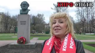 Ленинградские коммунисты почтили память Карла Маркса
