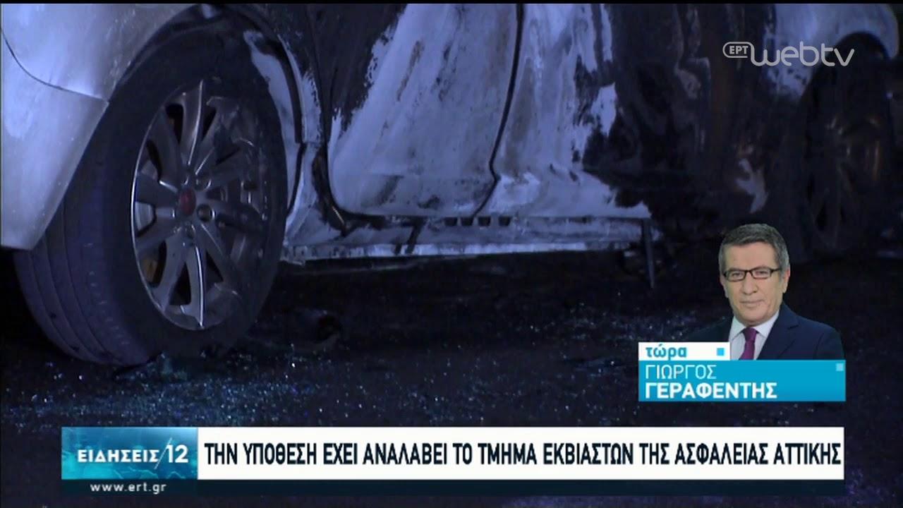 Εμπρηστική επίθεση στο αυτοκίνητο εκδότη εφημερίδας   05/02/2020   ΕΡΤ