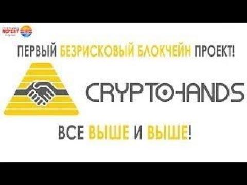 Зарабатываем Ethereum. Безрисковая матрица на смарт контракте! CryptoHands!