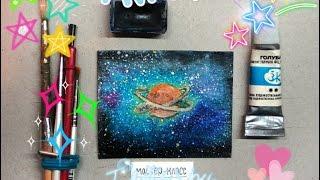 Смотреть онлайн Как нарисовать космос акварелью поэтапно