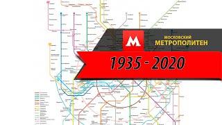 Московский метрополитен 1935 2020 гг