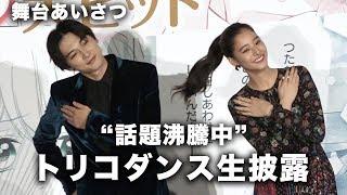吉沢亮&新木優子がトリコダンスを生披露!杉野遥亮は監督とペア!?映画『あのコの、トリコ。』初日舞台挨拶その1