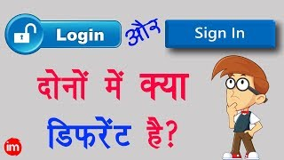 What is Difference Between Login and Sign in | By Ishan [Hindi]
