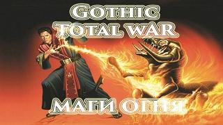 Gothic Total War - Маги Огня Зажигают