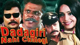 Dadagiri Nahi Chalegi  Full Movie  Citizen  Saikumar  Vaibhavi   Hindi Dubbed Movie