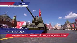 24 июня 1945 – исторический Парад Победы в Москве на Красной площади