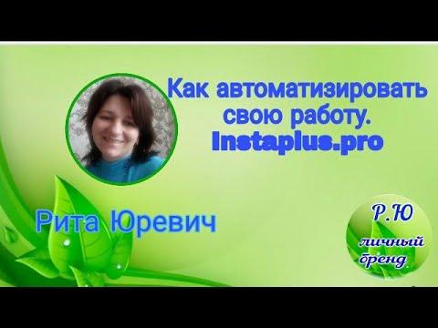 Видеообзор Instaplus.pro
