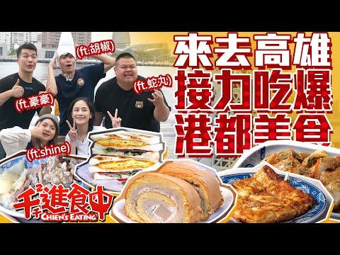【千千進食中】港都美食吃到爆 ft.胡椒、蛇丸、shine、豪豪