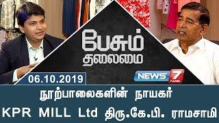 KPR Mill Chairman Mr. K.P. Ramasamy in Peasum Thalaimai | News7 Tamil