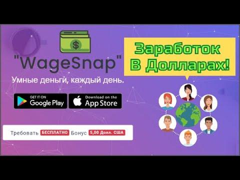 Wagesnap Зарубежный сайт с дорогой оплатой за показы видео в долларах