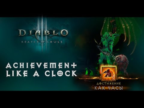 Diablo III - Achievement | Like a clock (Как часы) | S16