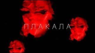Караоке KAZKA - плакала
