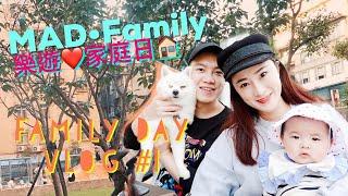 MAD•FAMily ◤樂遊🏠家庭日 Vlog #1 (ft. PIPI, Polar, Teddy◢