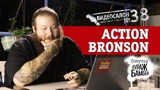 Action Bronson смотрит русские клипы по версии КУРАЖ-БАМБЕЙ (Видеосалон №38)