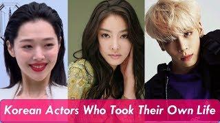 15 Korean Celebrities who took thieir own life