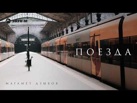 Магамет Дзыбов - Поезда
