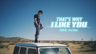 Eric周興哲《That's Why I Like You》Official Music Video