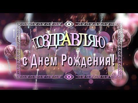 ✅ПОЗДРАВЛЯЮ С ДНЕМ РОЖДЕНИЯ!✅Оригинальная музыкальная анимация 4К