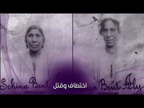 عمل فني جديد.. ريا وسكينة لـ أشهر سفاحتين في الإسكندرية