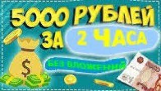 Как заработать в интернете 5000 рублей за 2 часа без Вложений