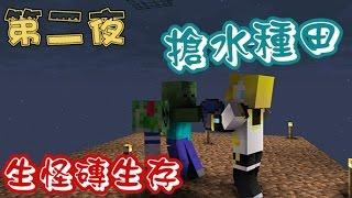 MineCraft我的世界生怪磚生存 第2夜-搶水種田
