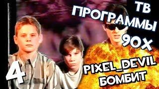 ТВ программы об играх из 90х (ч.4) - Pixel_Devil Бомбит