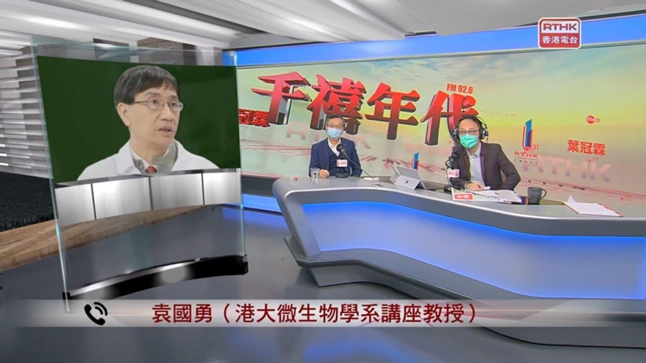 港大袁國勇教授| 香港電台第一台| 千禧年代 (6.2.2020)