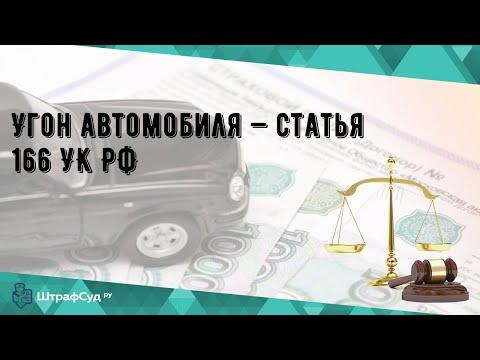Угон автомобиля — статья 166 УК РФ