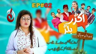 Akkar Bakkar | Episode 02 | Comedy Drama | Aaj Entertainment