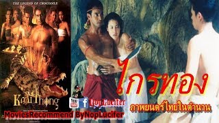 [Full Movie] ไกรทอง 2544 (KraiThong The Legend of crocodile 2001) ภาพยนตร์ไทยในตำนาน