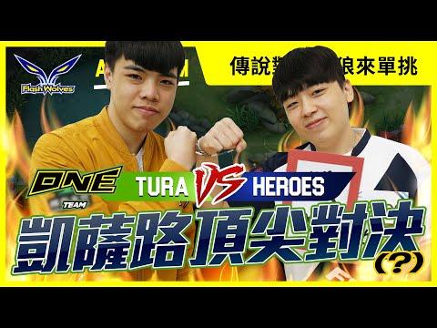 FW vs ONE 凱薩路大單挑 Heroes vs 圖拉