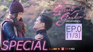 Special Secret Garden อลเวงรักสลับร่าง    EP.0 - ปฐมบทก่อนฟิน [1/3]