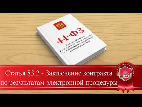 Статья 83.2 Заключение контракта по результатам электронной процедуры