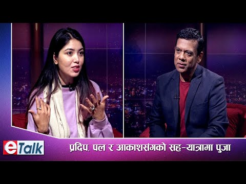 मिडियामा आएको  कन्ट्रोभर्सीको वारेमा लोकप्रिय अभिनेत्री पुजा शर्माको भनाइ - E TALK