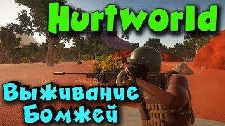 Hurtworld - игра в которой мой дом КРЕПОСТЬ. Выживание нубов.