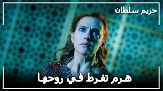 هرم تريد التفريط في روحها -  حريم السلطان الحلقة 72