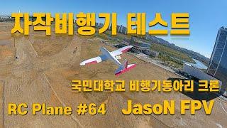 JasoN™FPV - 자작비행기 테스트 #64